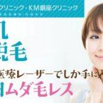 KM新宿クリニックの口コミから評判をチェック!料金は安い?効果や痛みは?