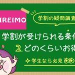 【キレイモの学割プラン】料金・支払い方法・条件まとめ!学生におすすめの安いサロンを発表♡