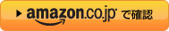 ボタン・Amazon
