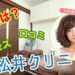新宿で脱毛するなら!ドクター松井クリニックの料金プランを解説