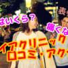 【フレイアクリニック表参道院】口コミ評判~行き方・アクセス・電話予約について調査