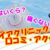 【フレイアクリニック新宿院】口コミ評判~行き方・アクセス・電話予約について調査