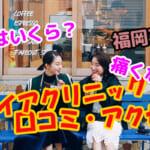 【フレイアクリニック福岡天神院】口コミ評判~行き方・アクセス・電話予約について調査