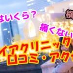 【フレイアクリニック銀座院】口コミ評判~行き方・アクセス・電話予約について調査