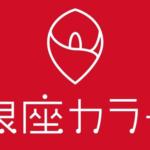 【銀座カラー】全国の店舗の住所・電話番号に関する情報