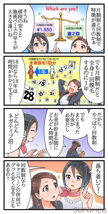 恋肌4コマ漫画3