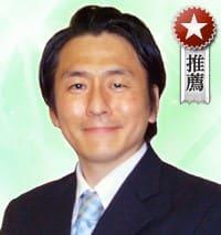 瀧山 歩(たきやまあゆむ)先生 電話占いウラナ