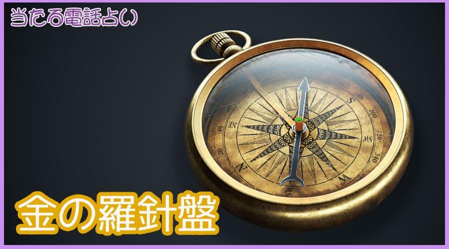 金の羅針盤