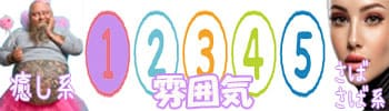 iyashi1
