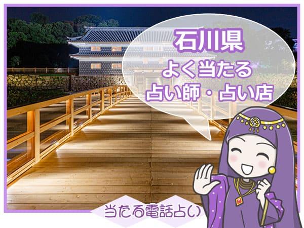 石川県占い