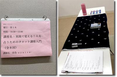咲名彩色先生の占い講座