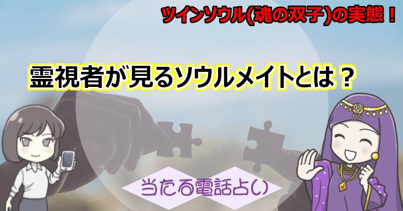 直撃インタビュー!霊視者が見るソウルメイトとは?ツインソウル(魂の双子)の実態